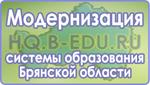 Сайт модернизации системы образования
